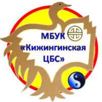 """МБУК """"Кижингинская Централизованная библиотечная система"""